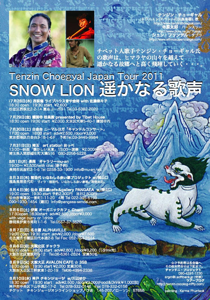 Tenzin2011_8