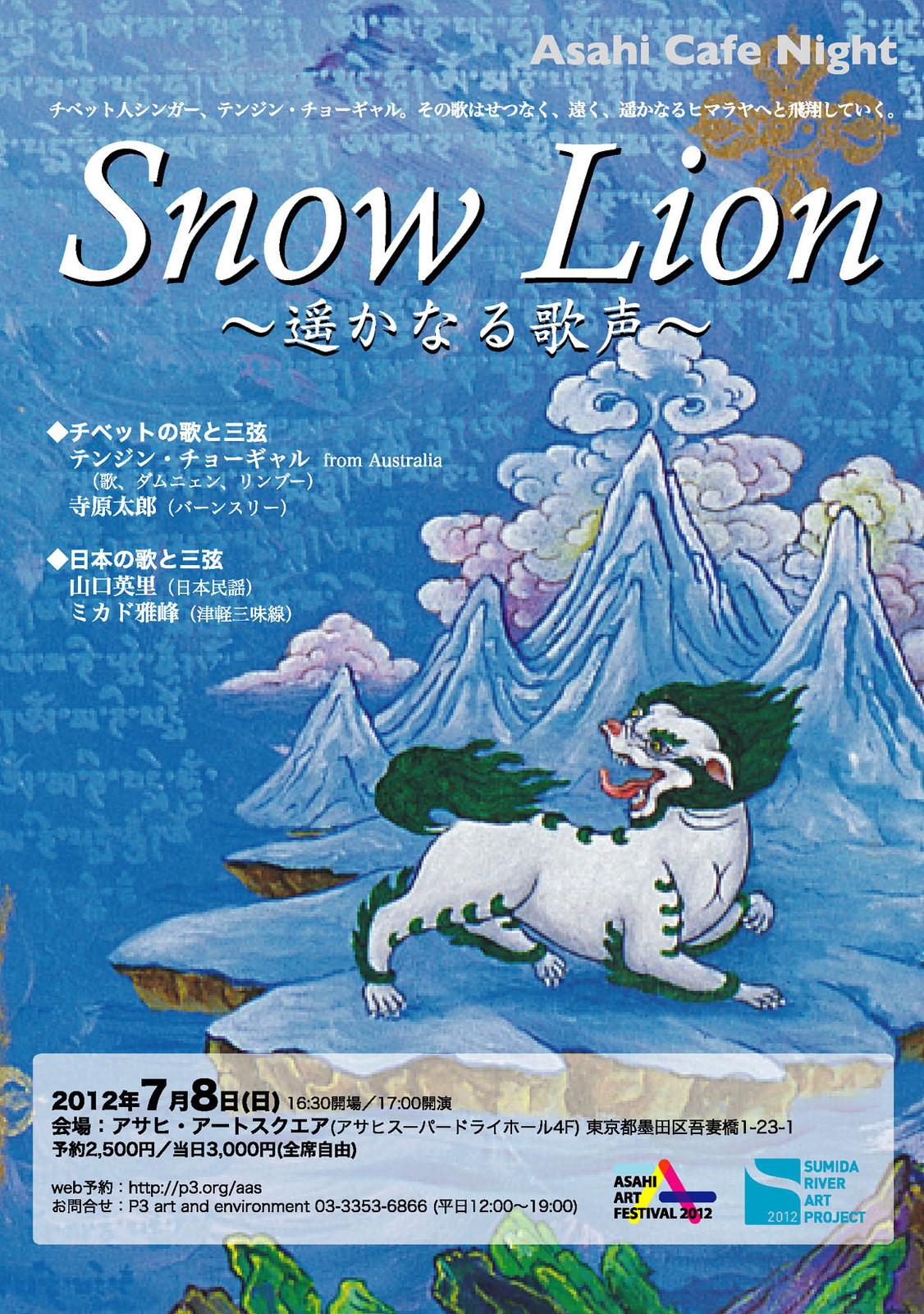 Snowlion1ol